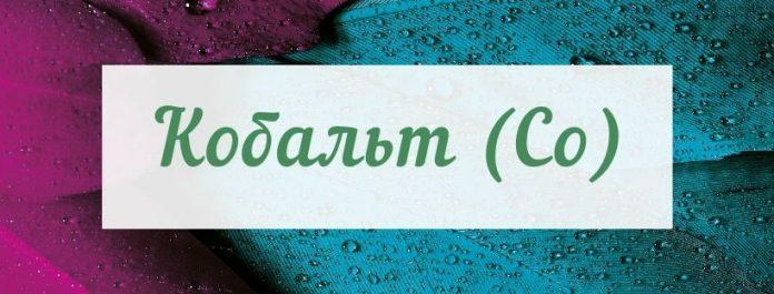 кобальт
