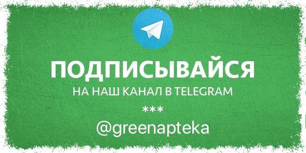зеленая аптека в телеграм