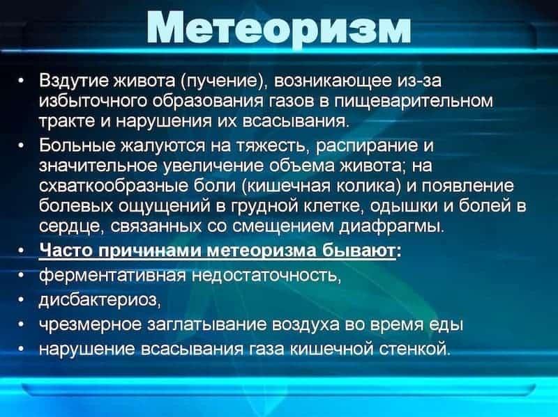 метеоризм причины