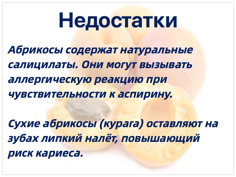недостатки абрикосов