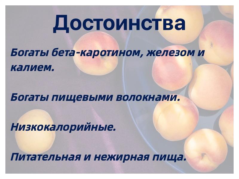 достоинства абрикосов