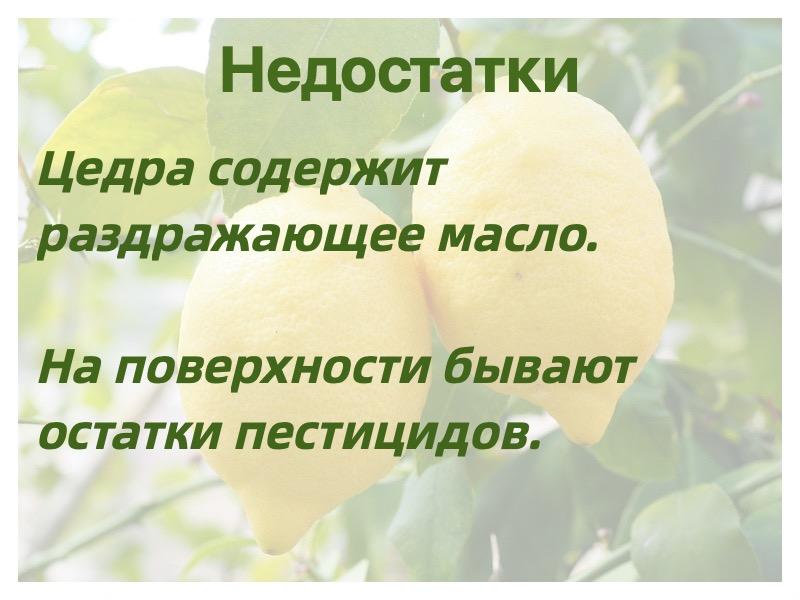 недостатки лимона