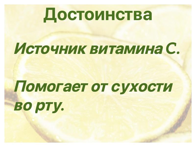достоинства лимона