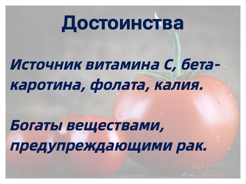 достоинства помидоров