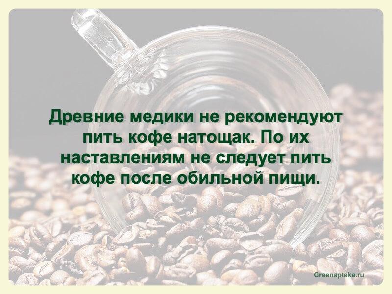 рекомендации по приёму кофе