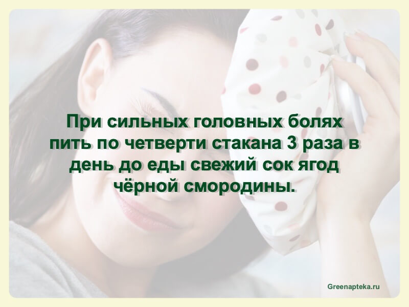 помогает от головной боли